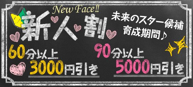 ☆★☆新人情報☆★☆