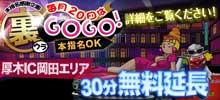 毎月20日〜裏GOGO〜